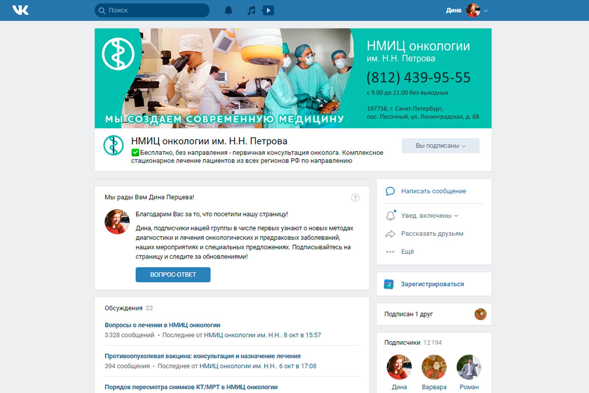 Приложения для клиники во ВКонтакте