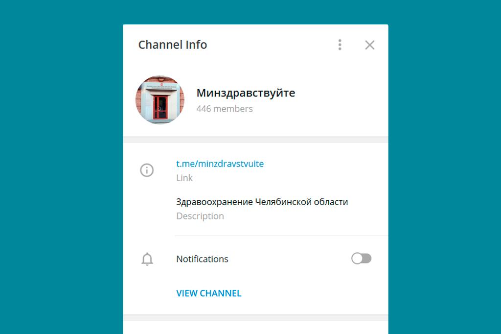 Минздрав Челябинской области: телеграм и трагедия в Магнитогорске