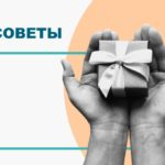 5 секретов продающей акции на сайте НаПоправку