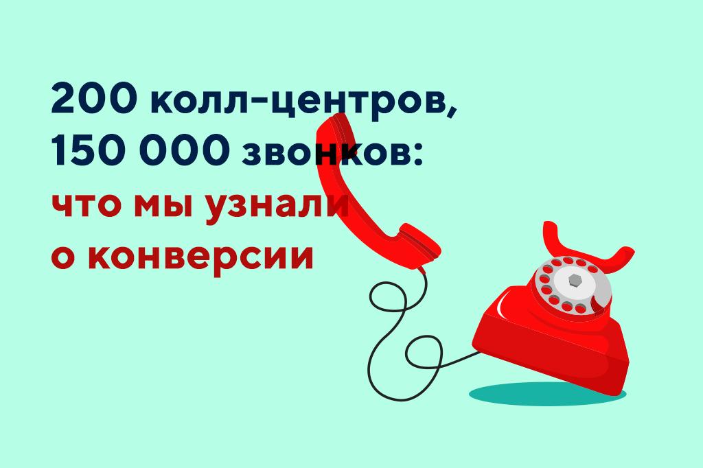 5 истин о конверсии звонков, которые мы познали