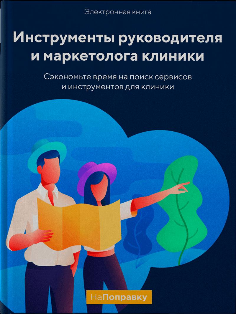 «Инструменты руководителя и маркетолога клиники»