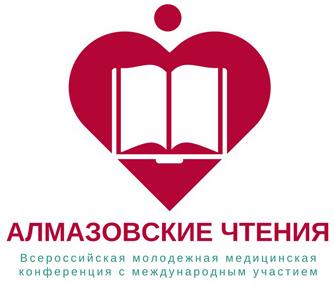 Алмазовские чтения – 2018