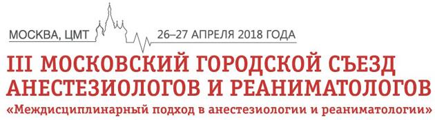 III Московский городской съезд анестезиологов-реаниматологов