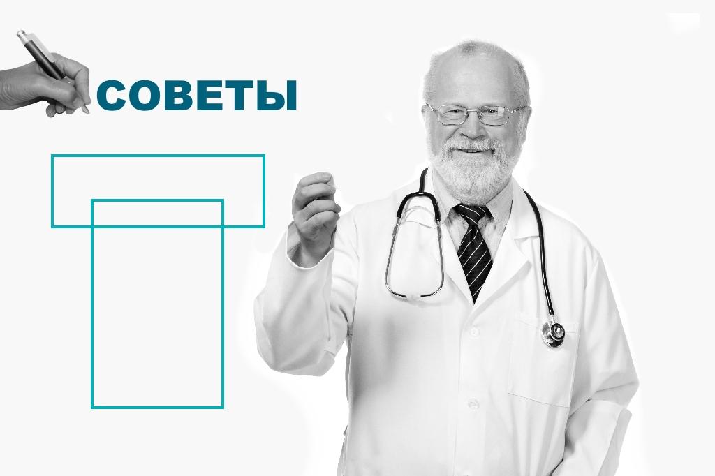 НаПоправку: руководство для клиник