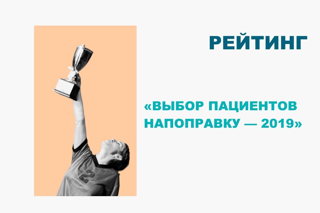 «Выбор пациентов НаПоправку — 2019»: рейтинг клиник и врачей двух столиц