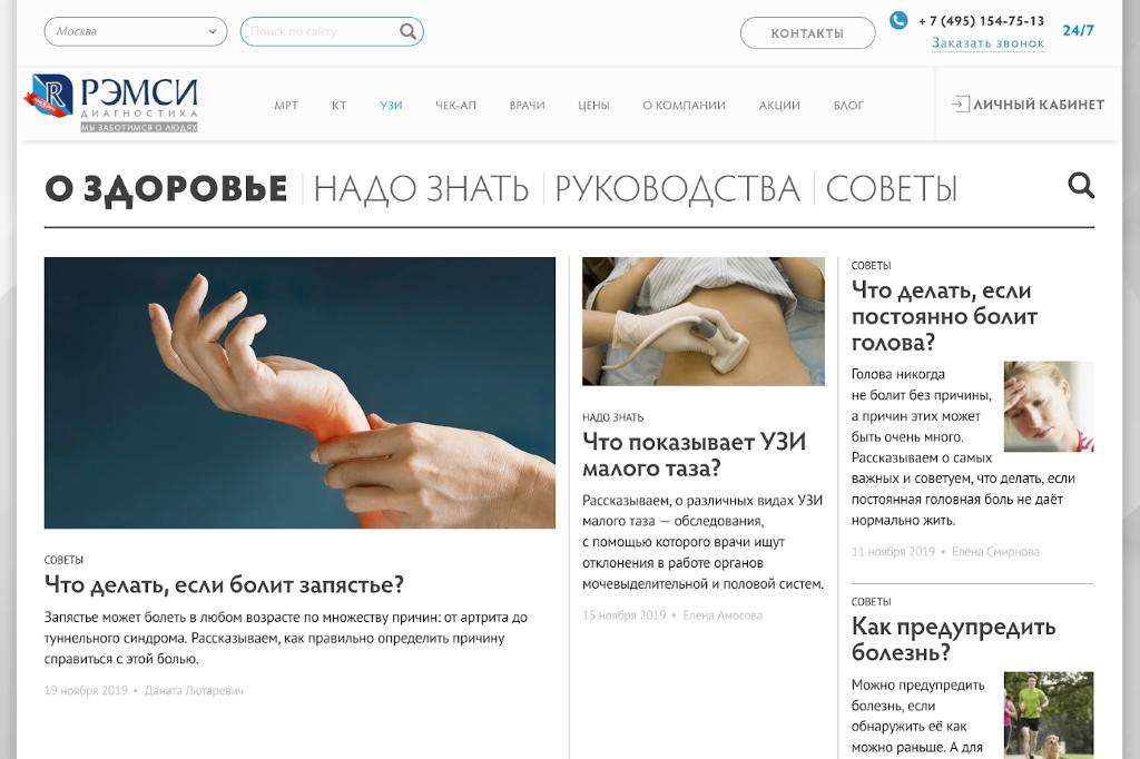 Что клинике дает контент-маркетинг и блог — кейс «Лидмашины»